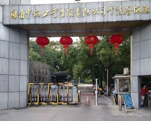 BDcharge of Hunan China Tobacco Yongzhou Lingling Cigarette Factory was put into use
