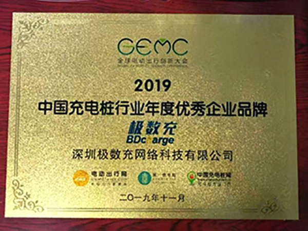 2019 Annual Outstanding Enterprise Brand in China Charging Pile Industry